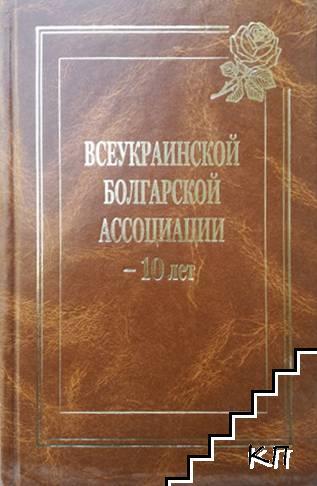 Всеукраинской Болгарской ассоциациий - 10 лет