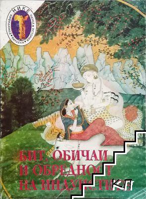 Бит, обичаи и обредност на индуистите. Том 1