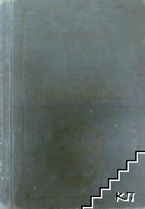 Избрани съчинения. Книга 1: Стихотворения