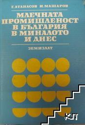 Млечната промишленост в България в миналото и днес