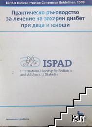 Практическо ръководство за лечение на захарен диабет при деца и юноши