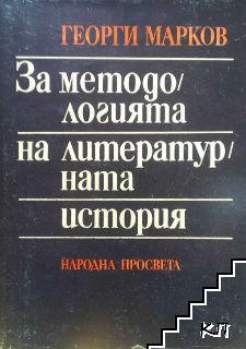 За методологията на литературната история