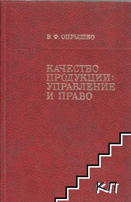 Качество продукции: Управление и право