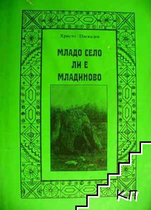 Младо село ли е Младиново