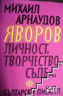 Яворов - личност, творчество, съдба
