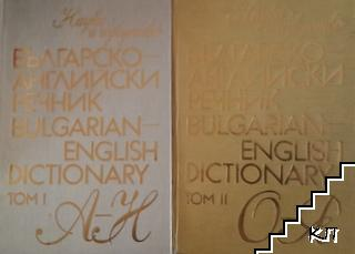Българско-английски речник / Bulgarian-english dictionary. Том 1-2