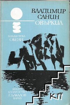 Овъркил