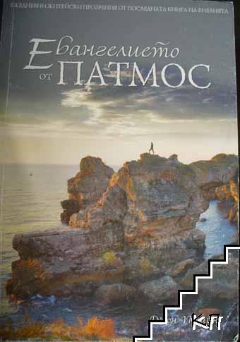 Евангелието на Патмос