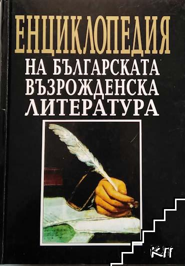 Енциклопедия на българската възрожденска литература