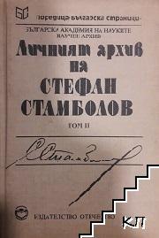 Личният архив на Стефан Стамболов. Том 2