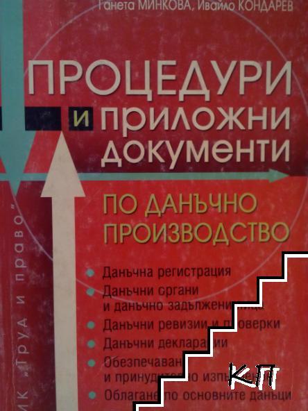 Процедури и приложни документи по данъчно производство