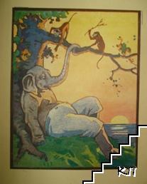 Слонъ Робинзонъ