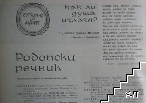 Родопи. Бр. 5 / 1970