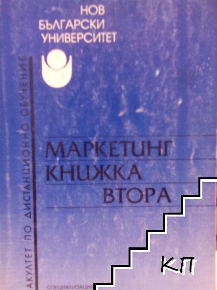 Маркетинг. Книга 2