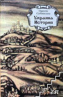 Украйна: История