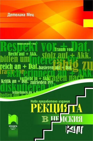 Рекцията в немския език