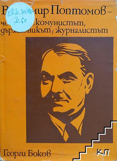 Владимир Поптомов - човекът, комунистът, държавникът, журналистът