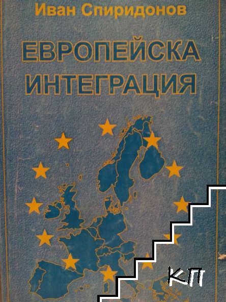 Европейска интеграция