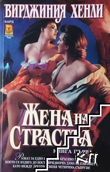 Жена на страстта. Книга 1-2