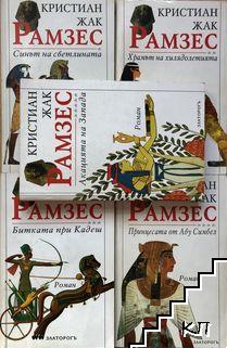 Рамзес. Книга 1-5