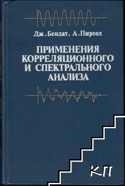 Применения корреляционного и спектрального анализа