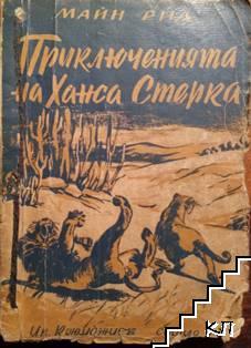 Приключенията на Ханса Стерка