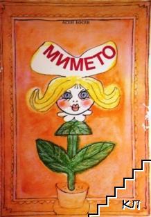 Мимето