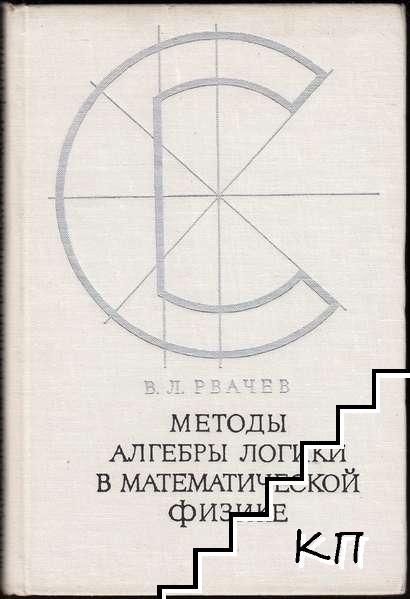 Методы алгебры логики в математической физике