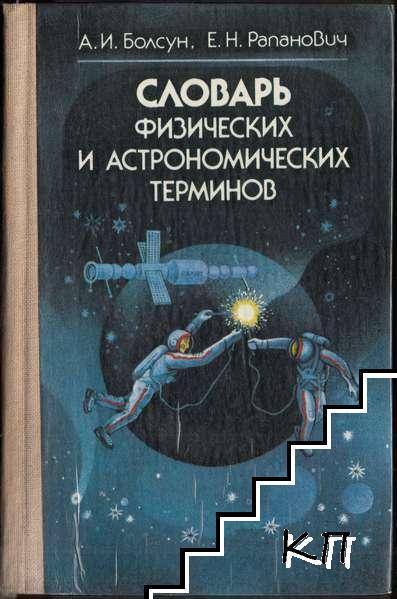 Словарь физических и астрономических терминов