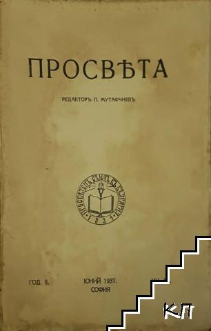 Просвета. Бр. 1-10 / 1936. Бр. 1-8, 10 / 1937. Бр. 1-10 / 1938. Бр. 1-10 / 1939. Бр. 1-10 / 1940. Бр. 1-10 / 1941. Бр. 1-10 / 1942