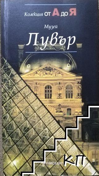 Музей Лувър: Колекция от А до Я