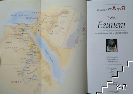 Древен Египет: Колекция от А до Я
