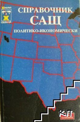 Справочник САЩ