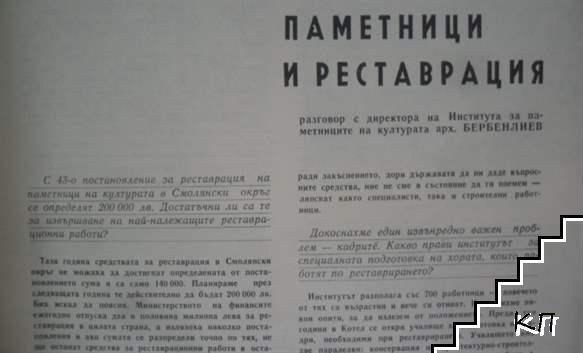 Родопи. Бр. 5-6 / 1970