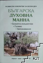 Българска духовна манна. Април-май-юни / 2014