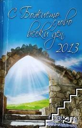 С божието слово всеки ден 2013