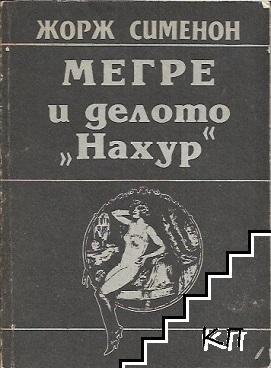 """Мегре и делото """"Нахур"""""""