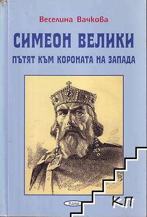 Симеон Велики - пътят към короната на запада