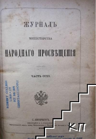 Журналъ Министерства народнаго просвещенiя