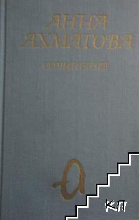 Сочинения в двух томах. Том 2