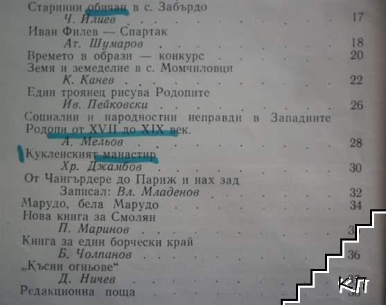 Родопи. Бр. 6 / 1973