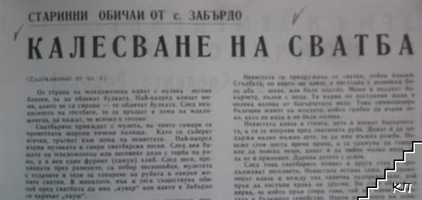 Родопи. Бр. 7 / 1973