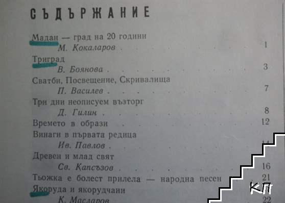 Родопи. Бр. 8 / 1973