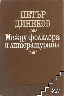 Между фолклора и литературата