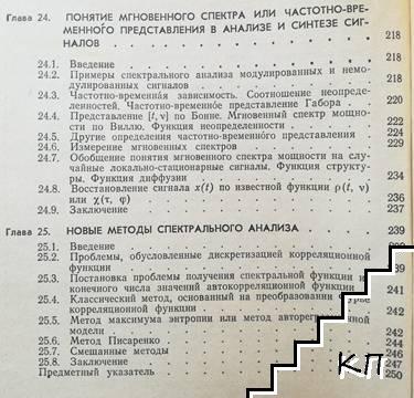 Методы и техника обработки сигналов при физических измерениях в двух томах. Том 2