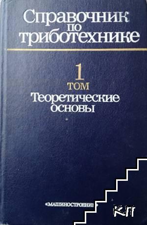 Справочник по триботехнике в трех томах. Том 1: Теоретические основы