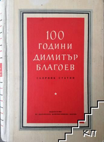 100 години Димитър Благоев