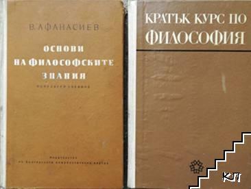 Основи на философските знания / Кратък курс по философия