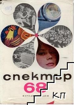 Спектър '68