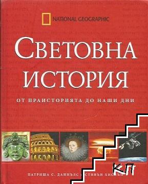 Световна история